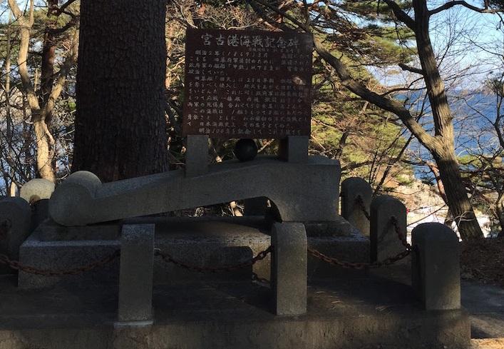 宮古湾海戦の碑/写真 旧幕府海軍の回天丸が甲鉄艦を奪取しようと挑んだアボルダージュ作戦【史跡 幕末写真館】