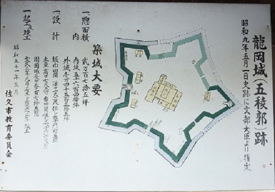 龍岡城(五稜郭):日本に二つある星形西洋式城郭の一つ龍岡五稜郭【お城 幕末写真館】